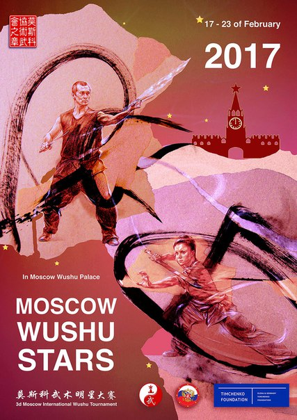 Moscow Wushu Star