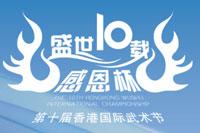10-й Международный чемпионат по ушу (Гонконг)