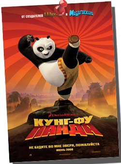 Постер мультфильма Панда Кунг фу