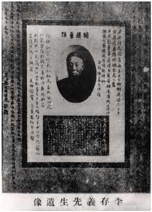 На могиле Ли Цуньи