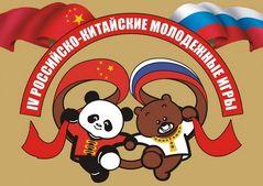 IV Российско-Китайские молодежные игры