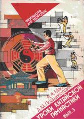 Уроки китайской гимнастики - 3
