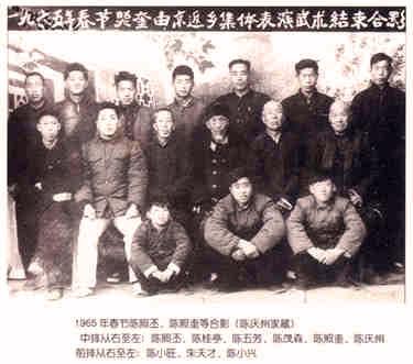 Фестиваль весны 1965 год Сидят (с право на лево): Chen Zhaopei, Chen Guaiting, Chen Wufang, Chen Maosen, Chen Zhaokui, Chen Qingzhou  в первом ряду (с право на лево): Chen Xiaowang, Zhu Tiancai, Chen Xiaoxing
