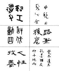 Эволюция иероглифов Китая