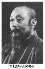 У Цзяньцюань