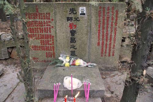Могила Лю Баочана на кладбище Сучжоу