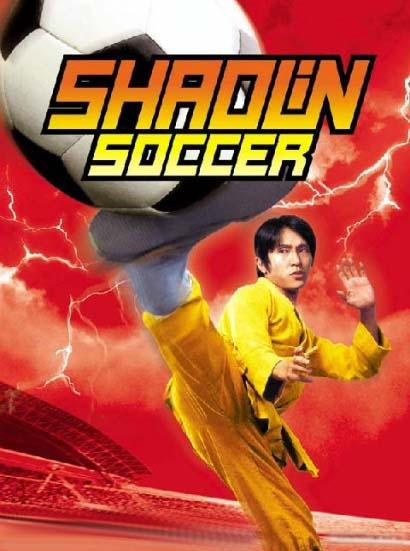 Шаолинь и футбол