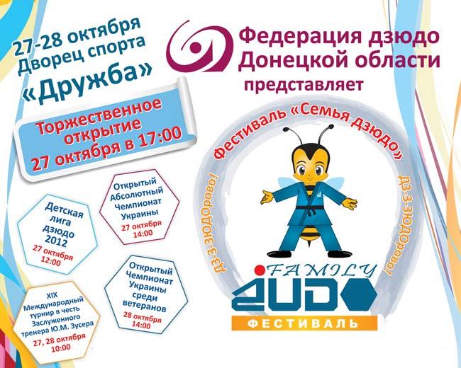 Плакат Международного фестиваля Семья дзюдо